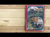 Жюль Верн «Пятнадцатилетний капитан. Пять недель на воздушном шаре» с иллюстрациями Зденека Буриана