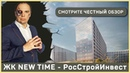 18 ЖК New Time Нью Тайм. Застройщик РосСтройИнвест. БАЗА КВАРТИР - НОВОСТРОЙКИ СПБ