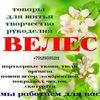 Велес Усинск