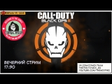 [PS4] Call of Duty Black OPS 3 Вечерний стрим