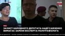 Проторченко суд ограничивает право Надежды Савченко на защиту 23.07.18