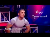 Федор Дурыманов на самом мощном и экстремальное спортивном проекте первого канала!