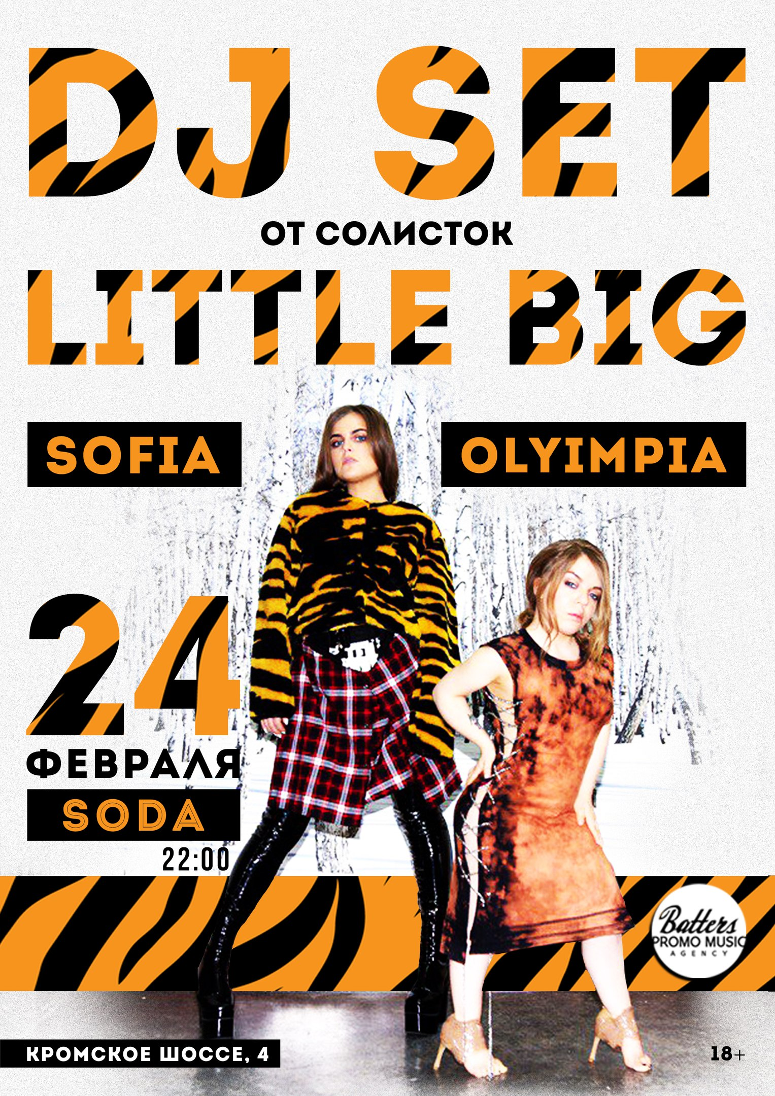 OLYMPYIA and SOFIA (LITTLE BIG) Dj Set