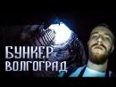 WoodySaveLife БУНКЕР В ВОЛГОГРАДЕ / ГорСад - WoodySaveLife