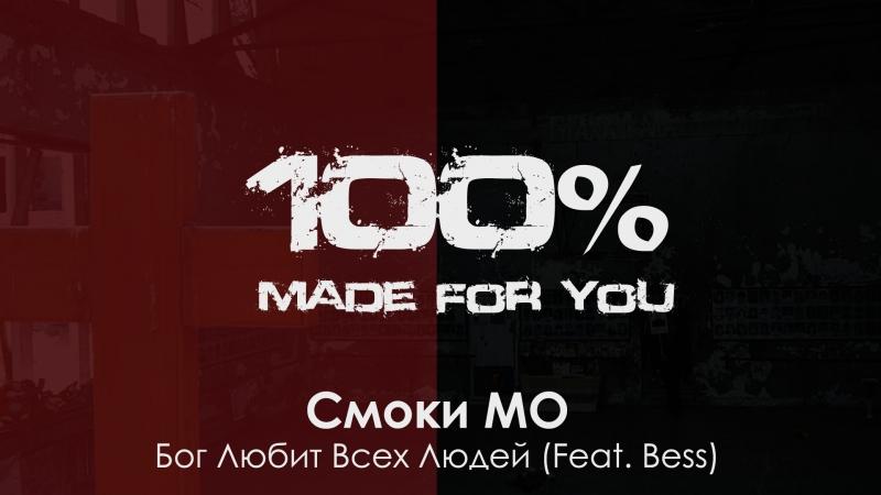 Смоки МО - Бог Любит Всех Людей (Feat. Bess)