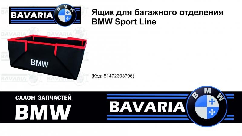 Ящик для багажного отделения BMW Sport Line