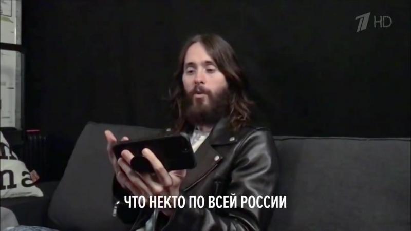 Вечерний Ургант Видеописьмо от Джареда Лето Jared Leto 26 04 2018