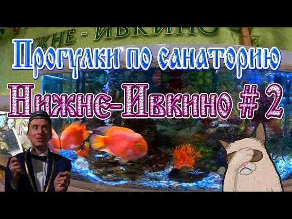 Прогулки по санаторию Нижне-Ивкино. Киров.Часть 2.