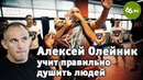 Алексей Олейник : Как правильно проводить прием Удушение Иезекииля fktrctq jktqybr : rfr ghfdbkmyj ghjdjlbnm ghbtv eleitybt btpt