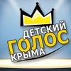 Детский голос Крыма (3 сезон) | Прием заявок