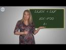 Математика 5 кл Сравнение десятичных дробей