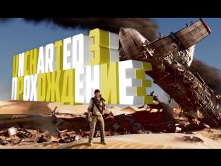 НА ПОИСКИ НОВОГО МЯСА! ЧАСТЬ 1 Uncharted 3: Drake's Deception