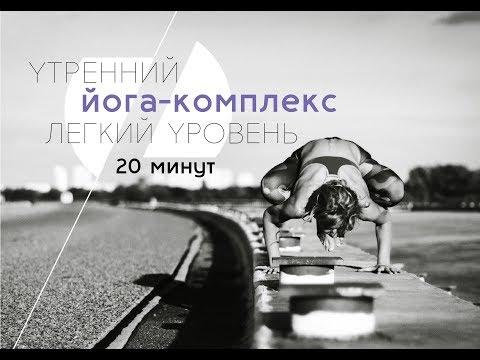 ЙОГА ДЛЯ ВСЕХ УТРО 20 МИНУТ