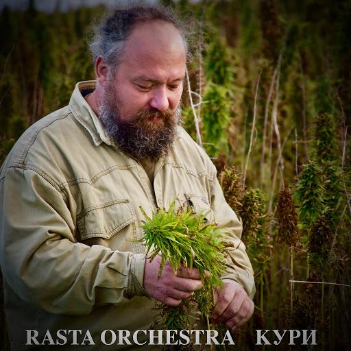 Rasta Orchestra альбом Кури