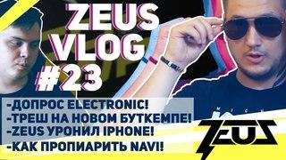 ZEUS VLOG #23: ТРЕШ НА НОВОМ БУТКЕМПЕ! ДОПРОС ELECTRONIC! ZEUS УРОНИЛ IPHONE! КАК ПРОПИАРИТЬ NAVI!