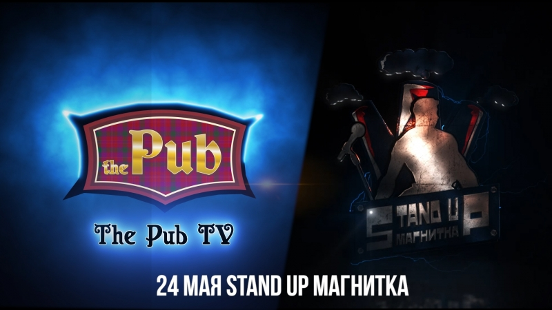 The Pub 24 мая Stand Up Магнитка