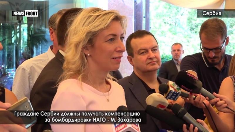 Захарова: Граждане Сербии должны получать компенсацию за бомбардировки НАТО