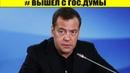 Медведев, побег с Гос. Думы правда в лицо! 19.06.2018
