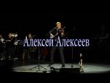 Алексей Алексеев-Скрипач Симфония любви