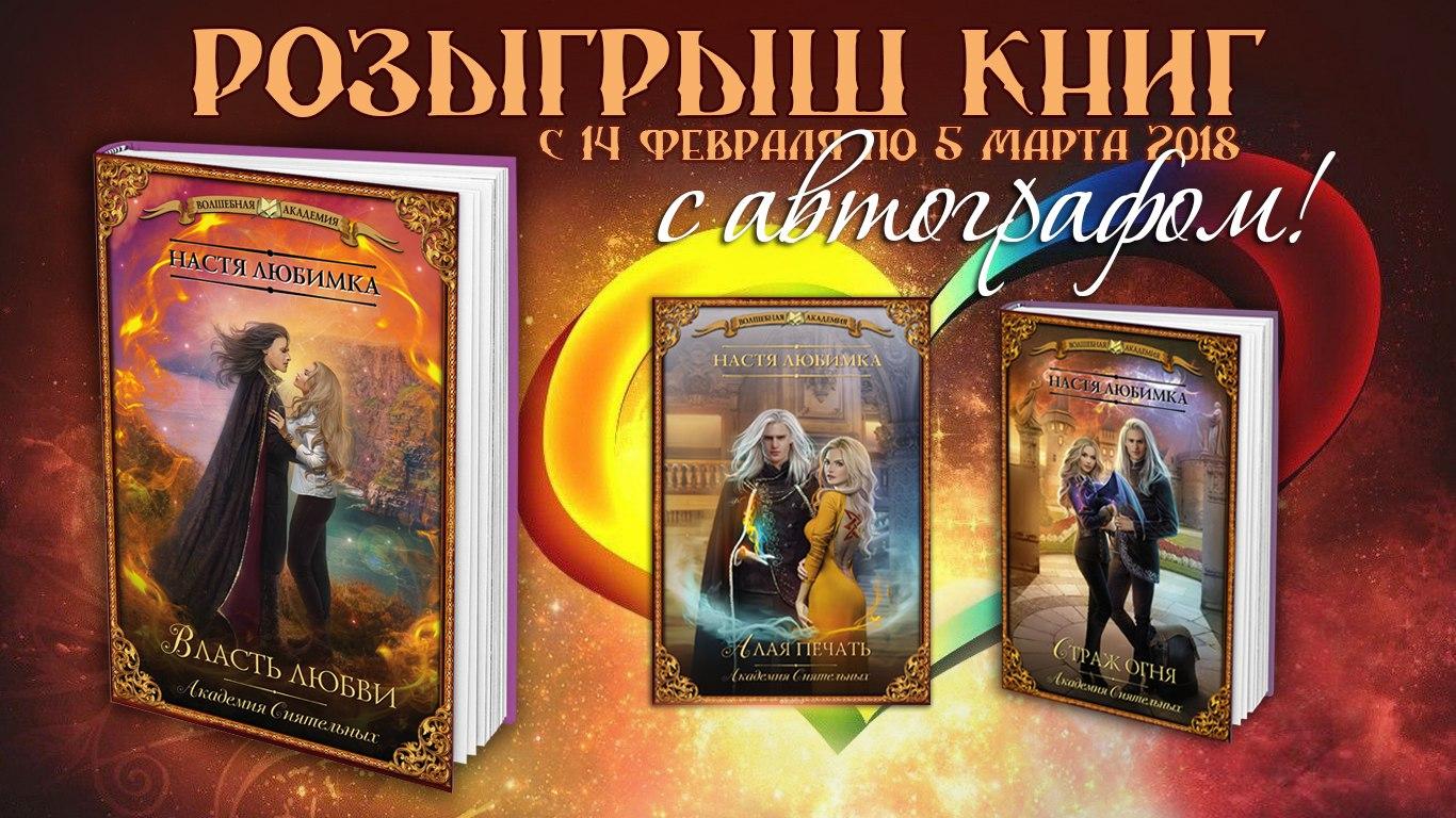 настя любимка власть любви книги
