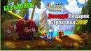 Обзор новой игры с выводом реальных денег Lesopilka money Лесоруб НОВИЧОК подарок Без Баллов