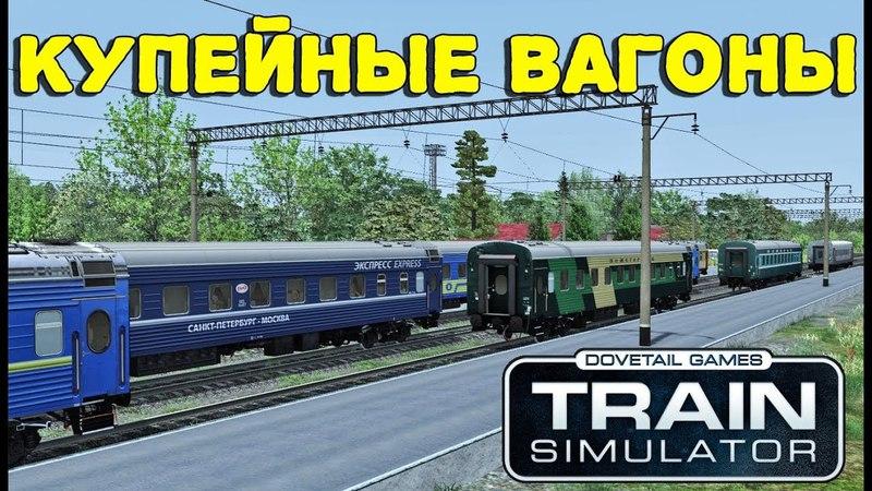 Train Simulator 2018. Пассажирские вагоны 61-4179м