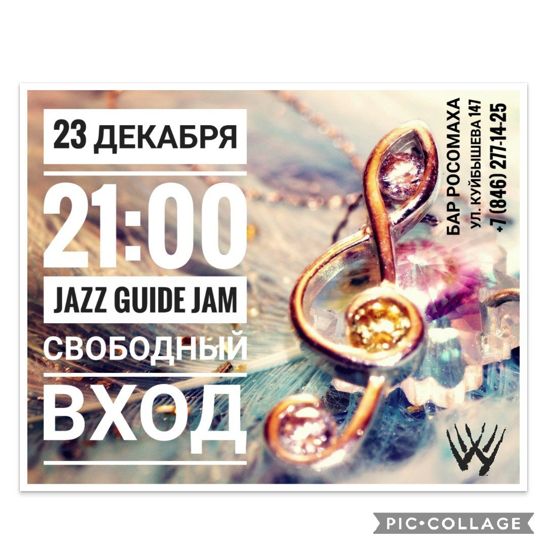 Афиша Самара 23.12 JAZZ GUIDE JAM live at the Wolverine Bar