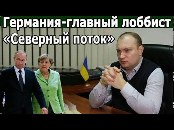 Украина возбудилась. Северный поток-2. Главный лоббист-Германия. Неудачный пиар для Порошенко.