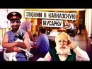 [Евпата Кнур] Звонок в кавказскую мусарню | Евпата Кнур - дедушка пранкер