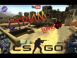 Counter-Strike: Global Offensive?КТО СО МНОЙ????STREAM BARITTV