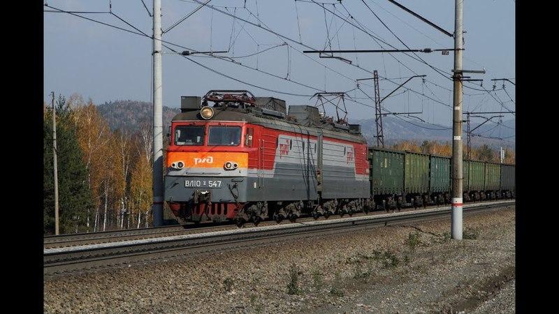 ВЛ10У 547 с грузовым поездом на перегоне Златоуст - Уржумка Южно-Уральской железной дороги.