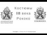 Костюмы 18 века Рококо