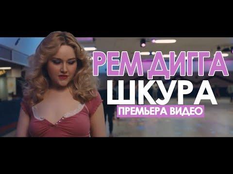 Рем Дигга - Шкура (Unofficial clip 2018)