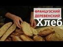 Pain de campagne Рецепт французского деревенского хлеба. Школа пекарей.