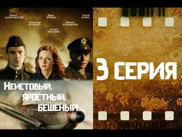 Неистовый, яростный, бешеный... 3 серия из 4 (2011)