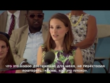 Natalie Portman Harvard Commencement Speech