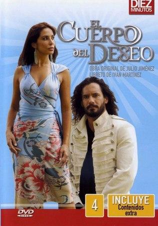«Вторая жизнь» (El Cuerpo del Deseo, 2005)