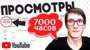 Набрать 4000 часов для монетизации Как набрать просмотры на видео Продвижение видео на YouTube