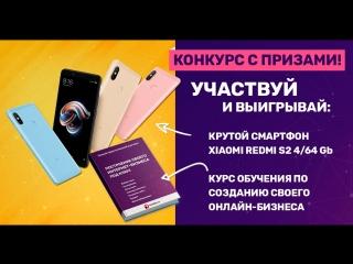 Дарим Xiaomi Redmi S2 4/64Gb и курс обучения по созданию интернет-бизнеса