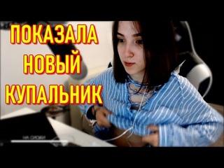 GENSYXA Показала Купальник | Стримерша Залезла В Чемодан