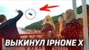 ВЫКИНУЛ IPHONE X В РЕКУ ПРАНК НАД ПРОХОЖИМИ Magic Five