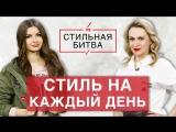 Алена Венум VS Юлия Воронова. #СтильнаяБитва. 4 образа на каждый день.