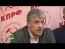 [RT на русском] Пресс-конференция Грудинина по итогам выборов президента России
