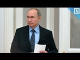 Путин поздравил с