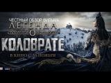 ЛЕГЕНДА о КОЛОВРАТЕ (2017) честный обзор фильма