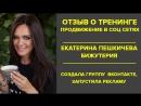 Екатерина Пешкичева делится результатами прохождения тренинга Секреты продвижения бизнеса в соц. сетях