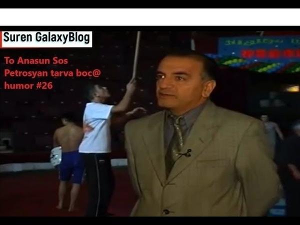 To Anasun Sos Petrosyan tarva boc@ humor 26