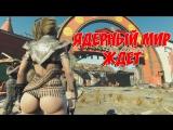 [XB1|RUS|ENG] Fallout 4: ЯДЕРНЫЙ МИР ЖДЕТ
