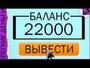 КАК ЗАРАБОТАТЬ 22 000 РУБЛЕЙ В ИГРЕ PAPER ISLAND / EASY MONEY / ЛЕГКИЕ ДЕНЬГИ