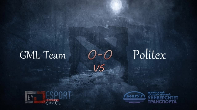 GML-Team (Сборная) VS Politex (ГГТУ)